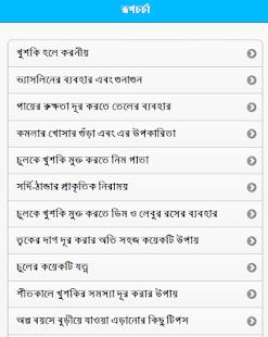 Rupacarca - রূপচর্চা - screenshot thumbnail