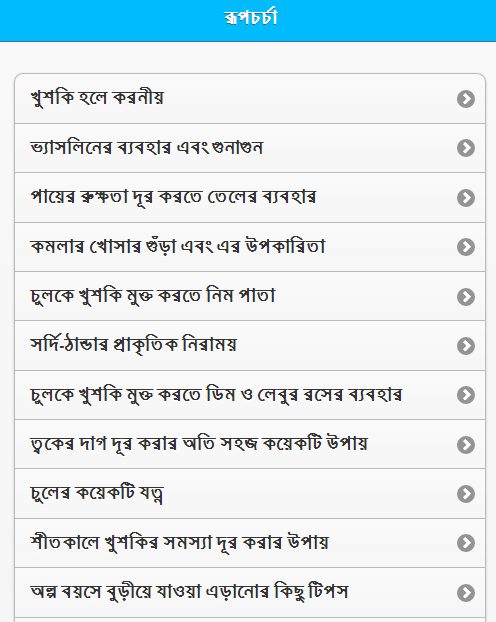 Rupacarca - রূপচর্চা - screenshot