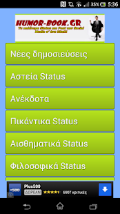ΤΑ ΚΑΛΥΤΕΡΑ STATUS- screenshot thumbnail