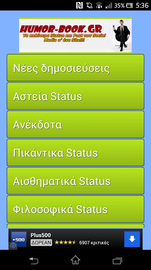 ΤΑ ΚΑΛΥΤΕΡΑ STATUS - screenshot