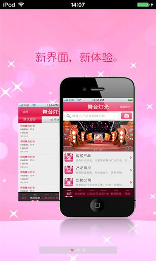 免費生活App|广东舞台灯光平台|阿達玩APP
