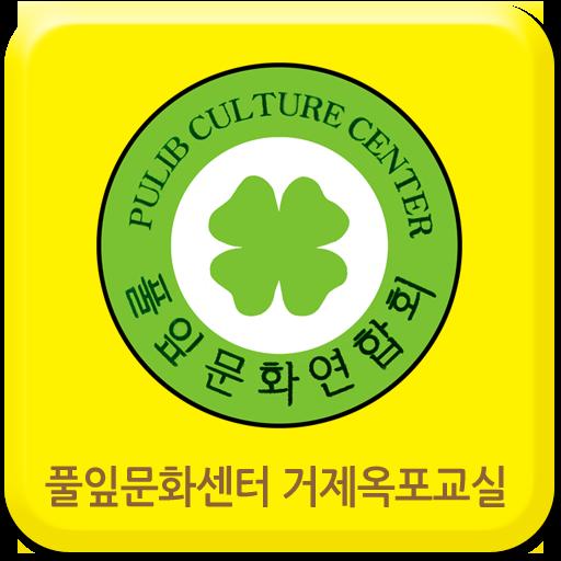 풀잎문화센터 거제옥포교실 教育 App LOGO-APP試玩