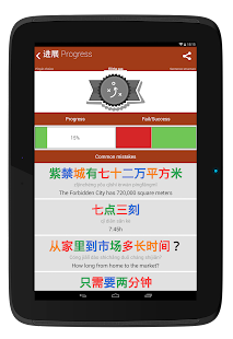 Chinese HSK Numbers lite- screenshot thumbnail