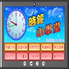 時鐘小學堂 icon