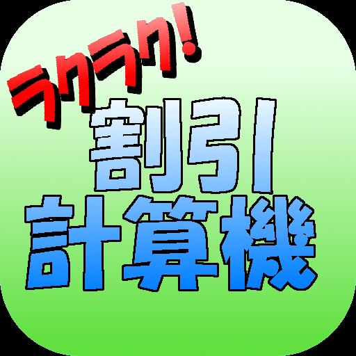 【お買い物ラクラク!】割引額計算機 生活 App LOGO-硬是要APP