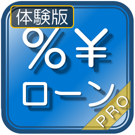 ローン計算(金融電卓)PRO体験版