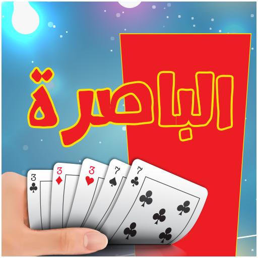 الباصرة Basra 紙牌 App LOGO-APP試玩