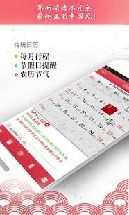萬年曆-萬能日曆農曆黃曆天氣記事貼心日程鬧鐘提醒