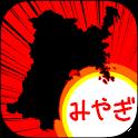 みやぎのやぼう icon