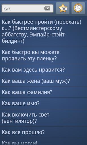 Русско-английский разговорник+