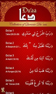 Quranic Duas - screenshot thumbnail