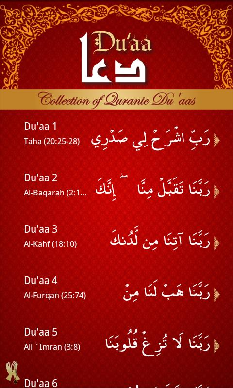 Quranic Duas - screenshot