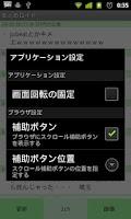 Screenshot of まとめロイド