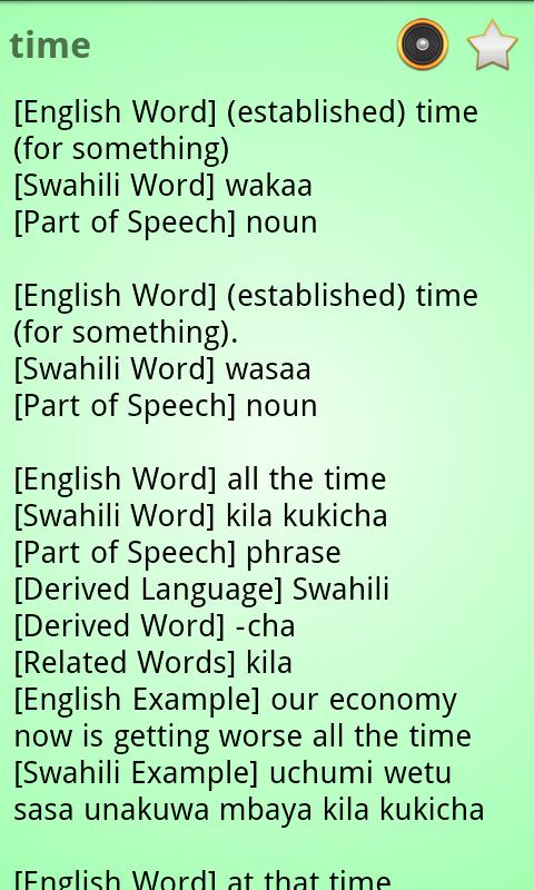 English to Swahili Translation