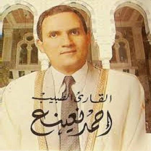 Quran by Ahmed Naina