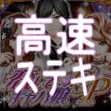 恋してキャバ嬢GP高速自動ステキ(2倍速)