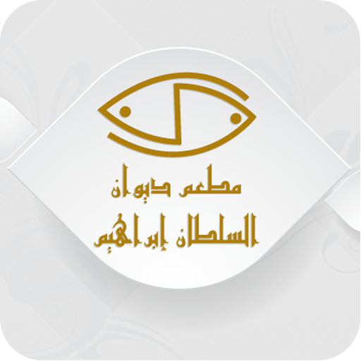 Diwan AlSultan Ibrahim Rest JO LOGO-APP點子