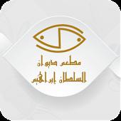 Diwan AlSultan Ibrahim Rest JO
