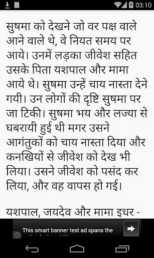 免費下載書籍APP|Hindi Stories कहानियाँ app開箱文|APP開箱王