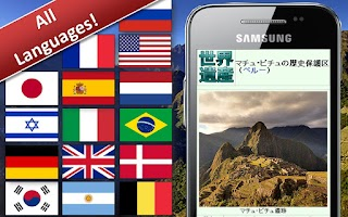 Screenshot of World Explorer - Travel Guide