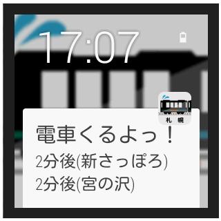 電車くるよっ!~札幌市営地下鉄版~
