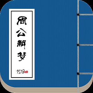1518周公解梦 工具 App LOGO-硬是要APP