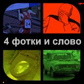 4 Фотки и слово