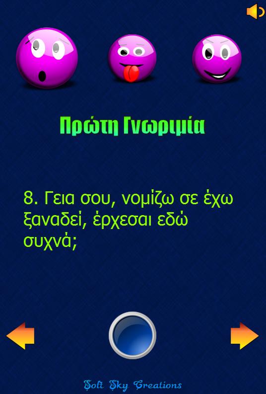 Ατάκες για φλερτ! - screenshot