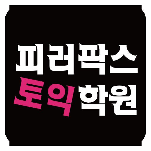 피러팍스토익학원(무료인강,인천,주안,부평,부천,학원)