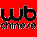 WordBox 中国語 icon
