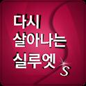 실루엣성형외과 logo