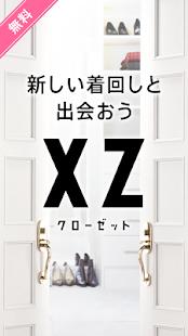 XZ クローゼット 着回しファッションコーディネートアプリ
