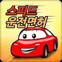 스피드 운전면허 - 학과 필기시험(100%무료) icon