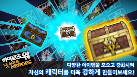 히어로즈워 for Kakao- screenshot thumbnail