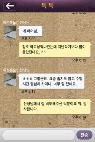 A플러스 학부모용 - screenshot