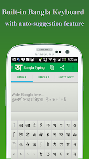 BdRulez Bangla Typing- screenshot thumbnail