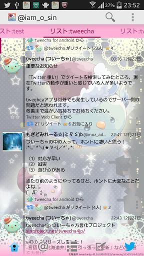 tweechaテーマ:ピィちゃんのクリスマス