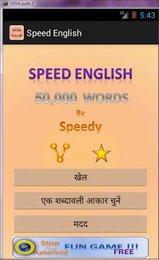 अंग्रेजी हिंदी भाषियों के लिए