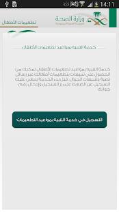 وزارة الصحة تطعيمات الأطفال