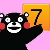 くまモンのタッチナンバー