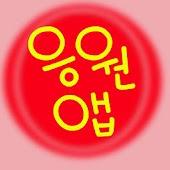 응원앱(CHEER)