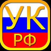 Criminal Code of Russia Free 2.83