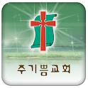주기쁨교회 icon