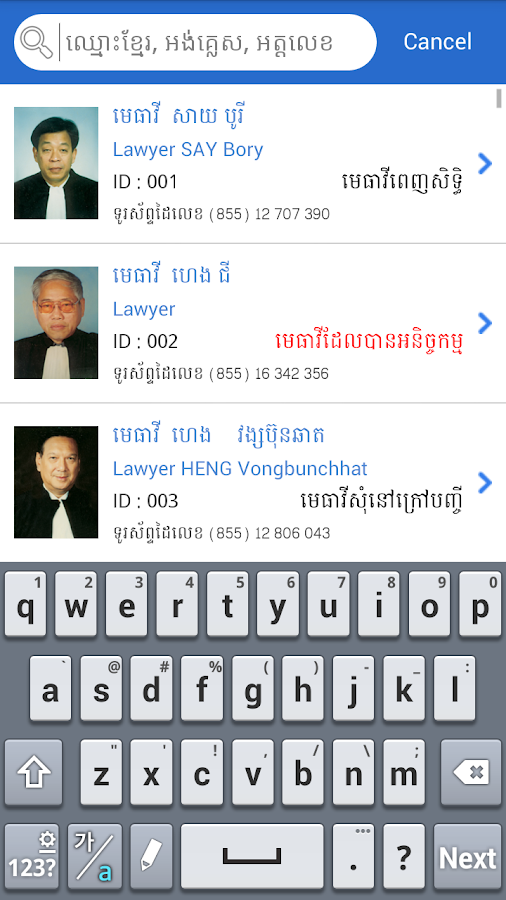 Directory of Lawyers Cambodia- screenshot