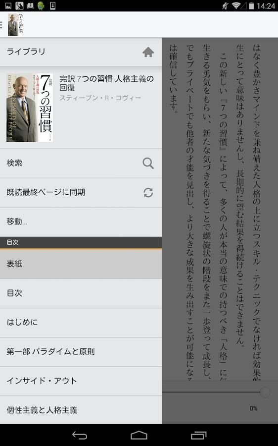 Kindle電子書籍リーダー:人気小説や無料漫画、雑誌も多数 - screenshot