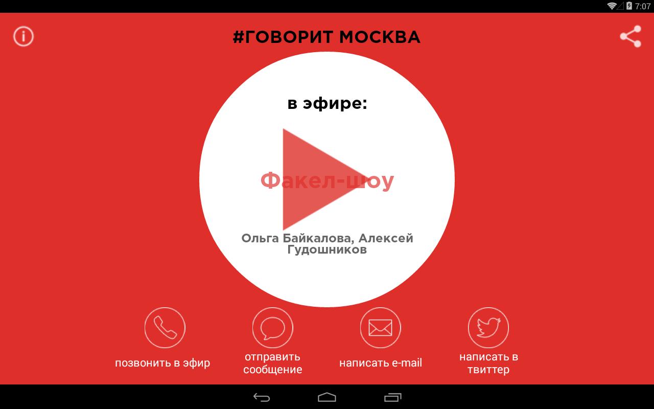 Радио Говорит Москва 948 FM  слушать онлайн