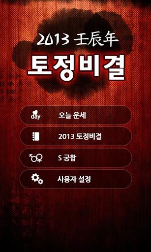 2015 프리미엄 토정비결 오늘운세 속궁합