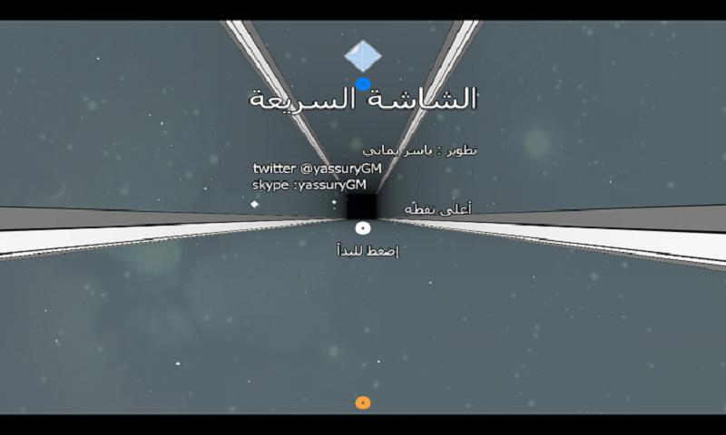 الشاشة السريعة- screenshot