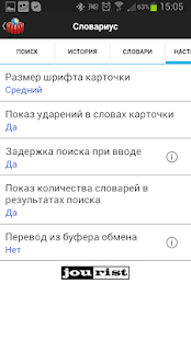 Словариус- screenshot thumbnail