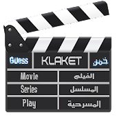 Klaket - Guess the Movie